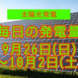 毎日の発電量9月26日~10月2日