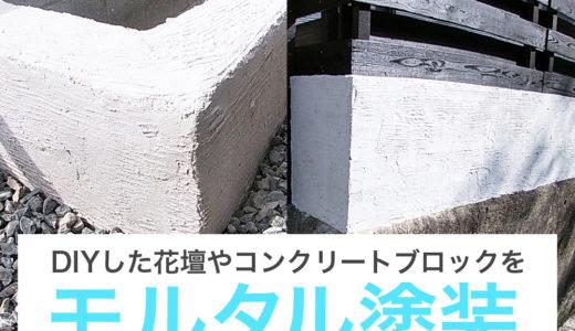 家の外構ウッドフェンス下のコンクリートブロックやDIYしたブロック花壇をホワイトモルタルとパターンローラーを使って塗装!DIY